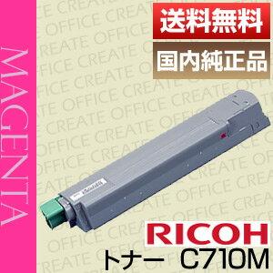 【送料無料】リコー(RICOH)IPSIO SPトナーマゼンタC710国内純正品