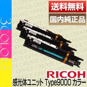 【送料無料】リコー(RICOH)タイプ9000感光体ユニットカラー(純正品)