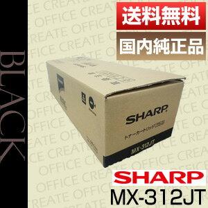 【クオカード500円分&ポイント10倍プレゼント♪】【送料無料】シャープ(SHARP)MX-312JT 大容量純正品