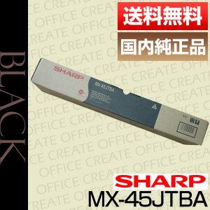 【送料無料】シャープ(SHARP)MX-45JTBA ブラック(純正品)【j14372】