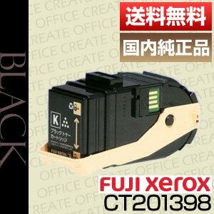 【送料無料】富士ゼロックス(FUJI XEROX)CT201398 トナーカートリッジ ブラック国内純正品