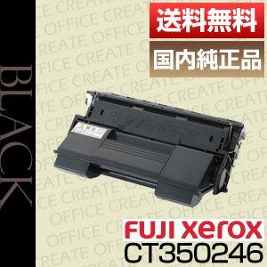 【送料無料】富士ゼロックス(FUJI XEROX)CT350246(純正品)