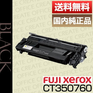 【送料無料】富士ゼロックス(FUJI XEROX)CT350760 ドラム/トナーカートリッジ(国内純正品)