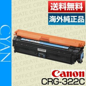 【送料無料】キャノン(Canon)トナーカートリッジ322 シアン海外純正品・輸入純正品トナー