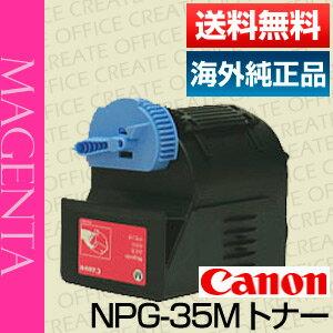 【送料無料】キャノン(CANON)NPG-35マゼンタ トナー(海外純正品・輸入純正品)