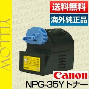 【送料無料】キャノン(CANON)NPG-35イエロー トナー(海外純正品・輸入純正品)
