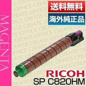 【送料無料】リコー(RICOH)IPSIOSPトナーC820Hマゼンタ(海外純正品・輸入純正品)