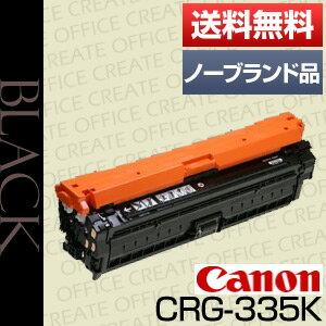 【送料無料】キヤノン(CANON)カートリッジ335K ブラック(汎用品・ノーブランド品・NB品)
