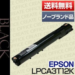 【ポイント20倍プレゼント♪】【大特価SALE!限定15本!】エプソン(EPSON)LPCA3T12Kブラック(ノーブランド品)純正品と同等に使えます。
