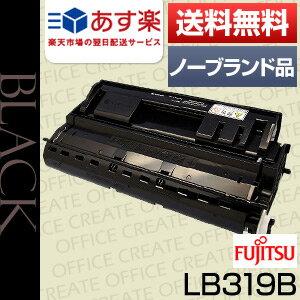 【あす楽対応】富士通(FUJITSU)プロセスカートリッジ LB319B汎用品・ノーブランド品・NB品トナー
