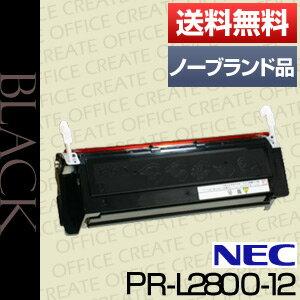 【送料無料】NEC PR-L2800-12(汎用品・ノーブランド品)