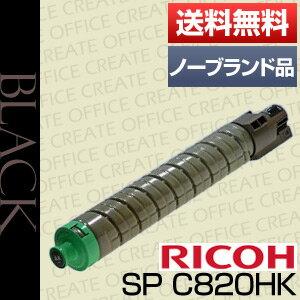 【大特価SALE!限定10本!】リコー(RICOH)IPSIOSPトナーC820Hブラック(ノーブランド品)純正品と同等に使えます。