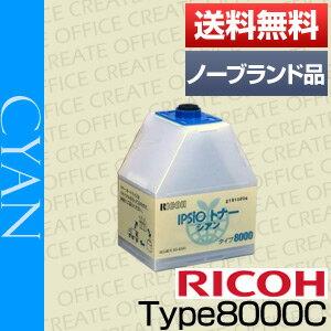 【在庫あり!即納品】リコー(RICOH)IPSIOトナータイプ8000シアン(汎用品・ノーブランド品・NB品)