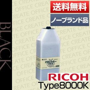 【在庫あり!即納品】リコー(RICOH)IPSIOトナータイプ8000ブラック(汎用品・ノーブランド品・NB品)