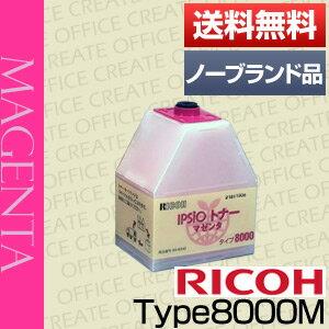 【在庫あり!即納品】リコー(RICOH)IPSIOトナータイプ8000マゼンタ(汎用品・ノーブランド品・NB品)