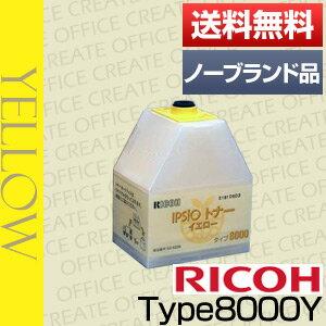 【在庫あり!即納品】リコー(RICOH)IPSIOトナータイプ8000イエロー(汎用品・ノーブランド品・NB品)