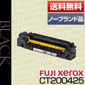 【在庫あり!即納品】富士ゼロックス(FUJI XEROX)CT200425(汎用品・ノーブランド品・NB品)