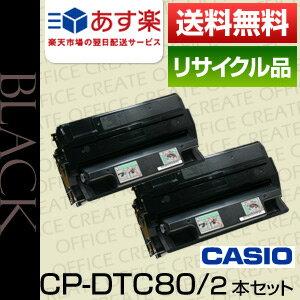 【送料無料】カシオ(CASIO)CP-DTC80/2本 (保証付リサイクルトナー)