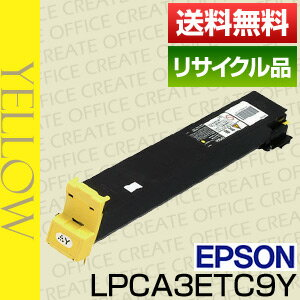【ポイント20倍プレゼント♪】【送料無料】エプソン(EPSON)LPCA3ETC9Yイエロー(保証付リサイクルトナー)