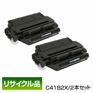 【送料無料】HP(ヒューレットパッカード) C4182X/2本セット(保証付リサイクルトナー)