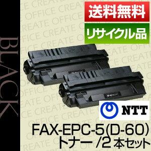 【送料無料】NTT NTTFAX-EPC-5 2本セット(保証付リサイクルトナー)