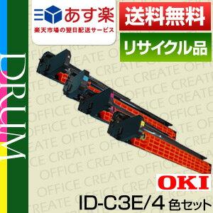 【送料無料】沖データ(OKI)イメージドラムID-C3E/4色セット(保証付リサイクルドラム)