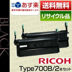 【送料無料】リコー(RICOH)タイプ700B/2本セット(保証付リサイクルトナー)