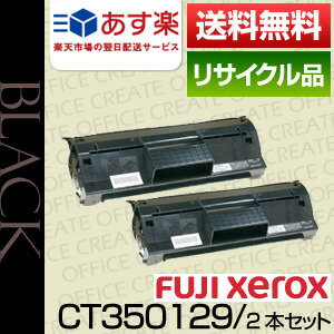 【ポイント20倍プレゼント♪】【送料無料】富士ゼロックス(FUJI XEROX)CT350129/2本セット(保証付リサイクルトナー)