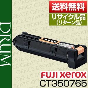 【リターン再生】富士ゼロックス(FUJI XEROX) CT350765保証付リサイクルトナー
