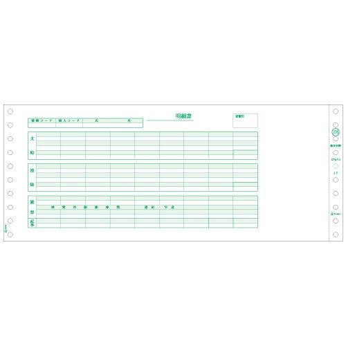 ヒサゴ SB776 給与封筒(1000セット入り)