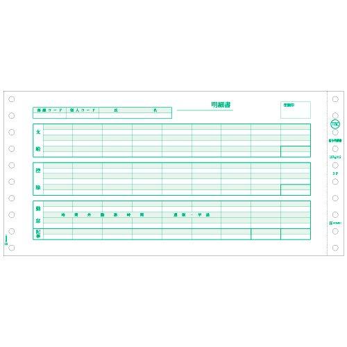 ヒサゴ SB776C 給与明細書(密封式)(1000セット入り)
