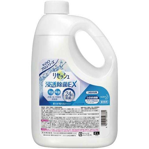 【業務用 布 空間用消臭スプレー】リセッシュ除菌EX 香り残らない 2L(花王プロフェッショナルシリーズ)(10セット)