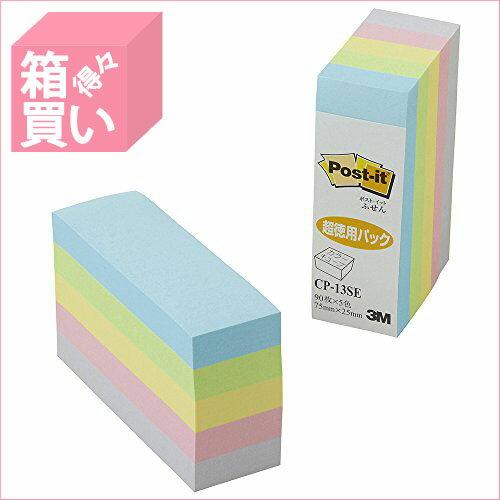 【箱買い商品 / 一箱160セット】スコッチ・3M カラーキューブ超徳用 CP-13SEパステル (納期優先の為単品詰合せの場合が御座います)