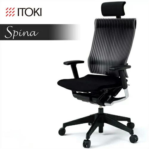 Spina スピーナ チェア エクストラハイバック エラストマータイプ 高機能チェア パソコンチェア PCチェア デスクチェア ワークチェア イス 椅子 オフィスチェア
