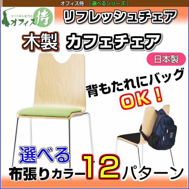 【木製カフェチェア/布座面タイプ】【選べるシリーズ】リフレッシュチェア背中にバッグが掛けられます選べる座面6色、ナチュラル/ブラウン合板TOKIO RMH-N4・L4 【日本製】【送料無料】