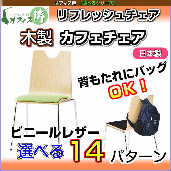 【木製カフェチェア/レザークッションN】【選べるシリーズ】リフレッシュチェア、ミーティングチェア背中にバッグが掛けられます選べる座面7色、ナチュラル合板/ブラウン合板RMH-N4L・L4L 【日本製】【送料無料】