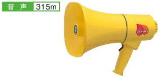 防水メガホン 拡声器 【 大出力タイプ 出力 15W 】 【 音声 315m 】 【 質量780g 】 【 口径 (200×180)×D300×H252mm 】 【 電源 単三乾電池 】 メガホン 防水タイプ