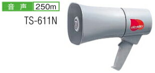 防水メガホン 拡声器 【 小型・軽量化・広範囲出力タイプ 出力 6W 】 【 音声 250m 】 【 質量630g 】 【 口径 (135×150)×D253×H228mm 】 【 電源 単三乾電池 】  選べる2色の本体カラー メガホン 防水タイプ