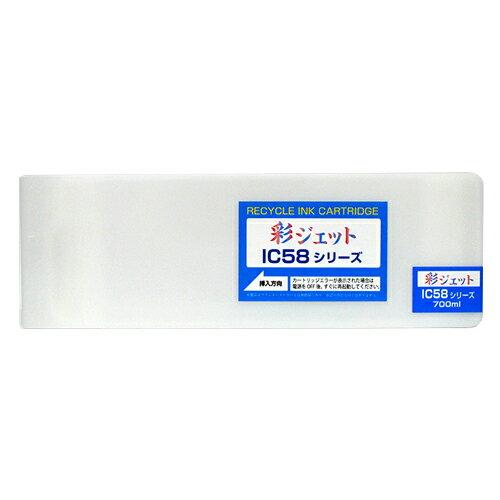 【リサイクルインク】 ICC58  シアン エプソン対応 再生インク