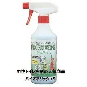 ポイント10倍、中性トイレ洗剤人気商品 バイオポリッシュS500mlスプレーボトル×12本ケース販売 中性トイレクリーナー、中性なのに驚く洗浄力 トイレ洗剤はバイオの時代に