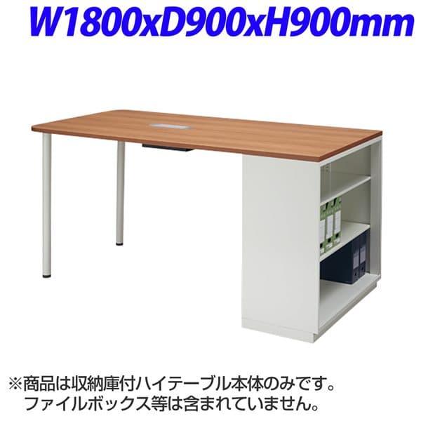 プラス ビーフォレット 収納庫付ハイテーブル 天板カラー:ミディアムウッド W1800×D900×H900mm BF-H189E T2