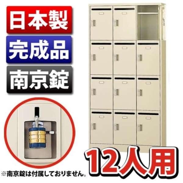 生興 メールボックス(D380・ニューグレー) W900×D380×H1790 SLC-12TP-N 南京錠タイプ