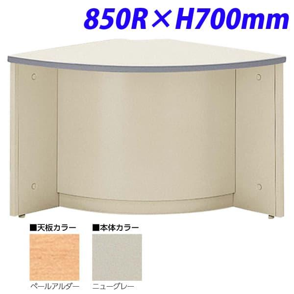 生興 NSカウンター ローカウンター90° 外コーナー 850R×H700 NSL-70RPG (天板ペールアルダー/本体ニューグレー)