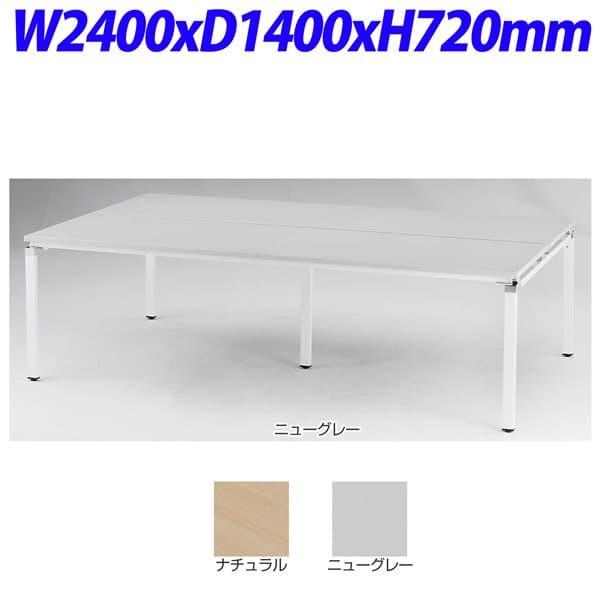 TOKIO FSDオフィスデスク ワークテーブル W2400×D1400×H720mm FSD-2414W