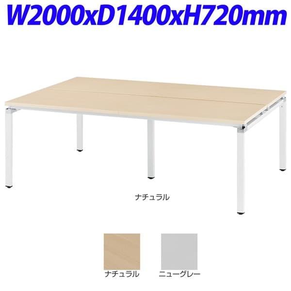TOKIO FSDオフィスデスク ワークテーブル W2000×D1400×H720mm FSD-2014W