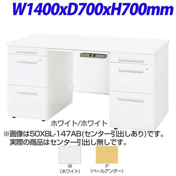 TOYOSTEEL 50Xシリーズ A袖B袖タイプデスク 両袖デスク W1400×D700×H700mm 50XNL-147AB
