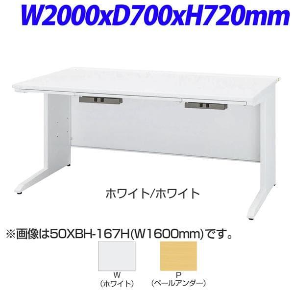 TOYOSTEEL 50Xシリーズ 平デスク A袖 センター引出し付 W2000×D700×H720mm 50XBH-207H