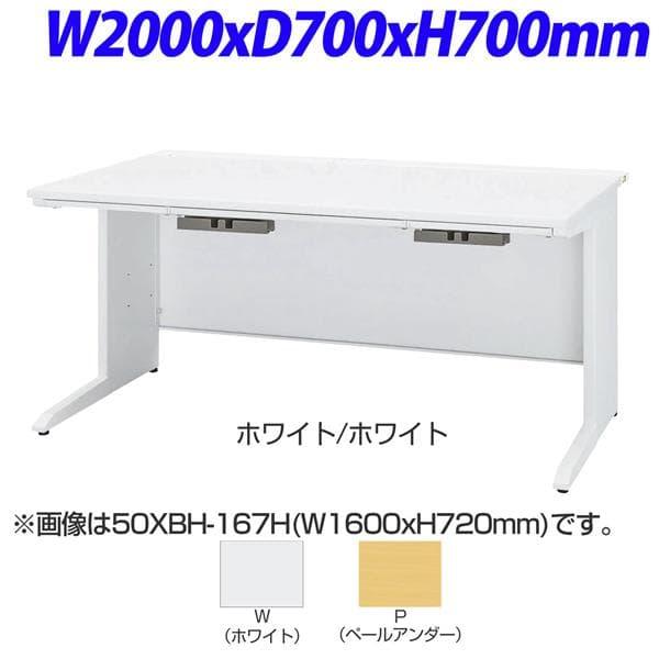 TOYOSTEEL 50Xシリーズ 平デスク A袖 センター引出し付 W2000×D700×H700mm 50XBL-207H
