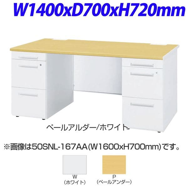 TOYOSTEEL 50Sシリーズ 両袖デスク センター引出なし W1400×D700×H720mm 50SNH-147AA
