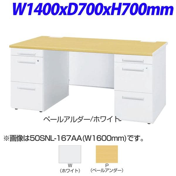 TOYOSTEEL 50Sシリーズ 両袖デスク センター引出なし W1400×D700×H700mm 50SNL-147AA